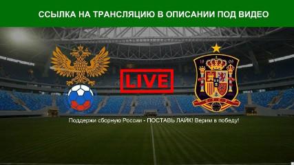 Испания - Россия / ЧМ 2018 (Трансляция)