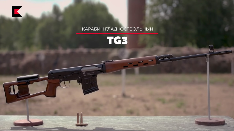 Гладкоствольный карабин TG3
