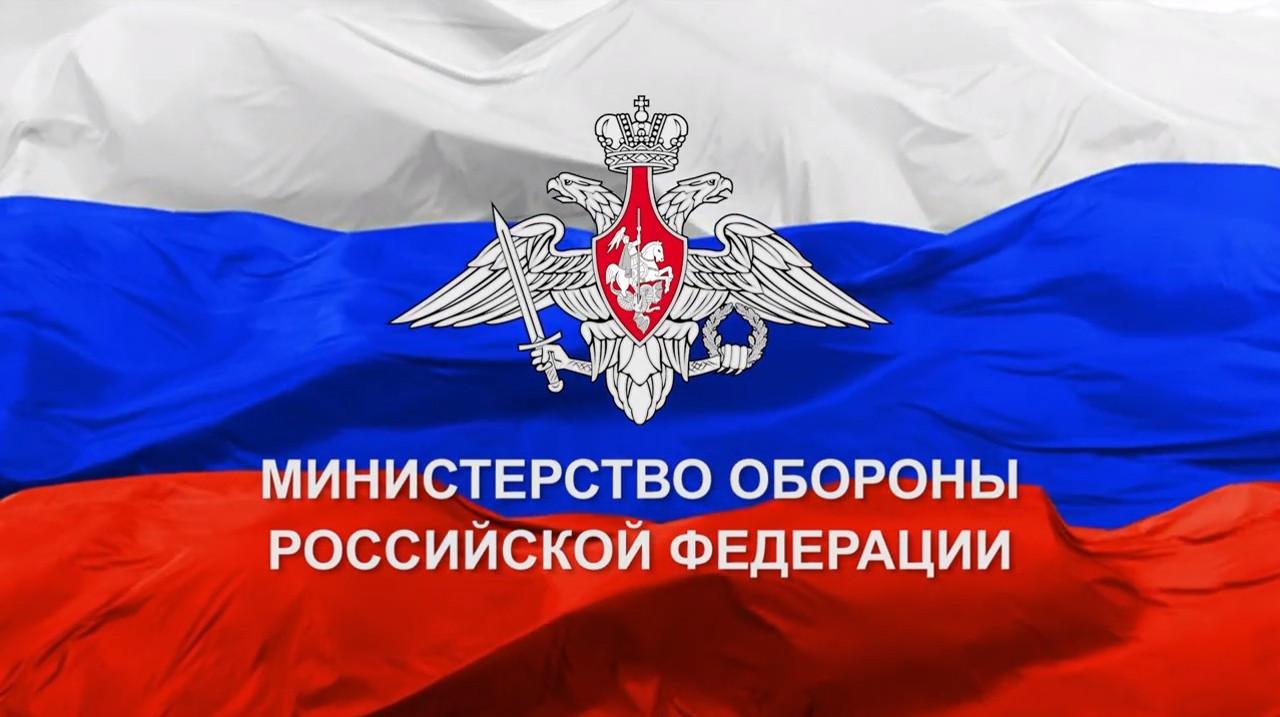 Заседание Минобороны России