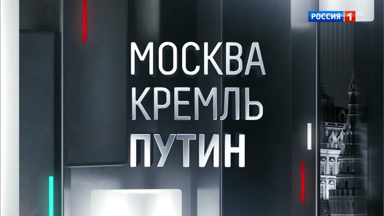 Москва Кремль Путин (Все выпуски)