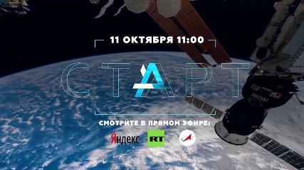 Шоу СТАРТ: полёт на МКС