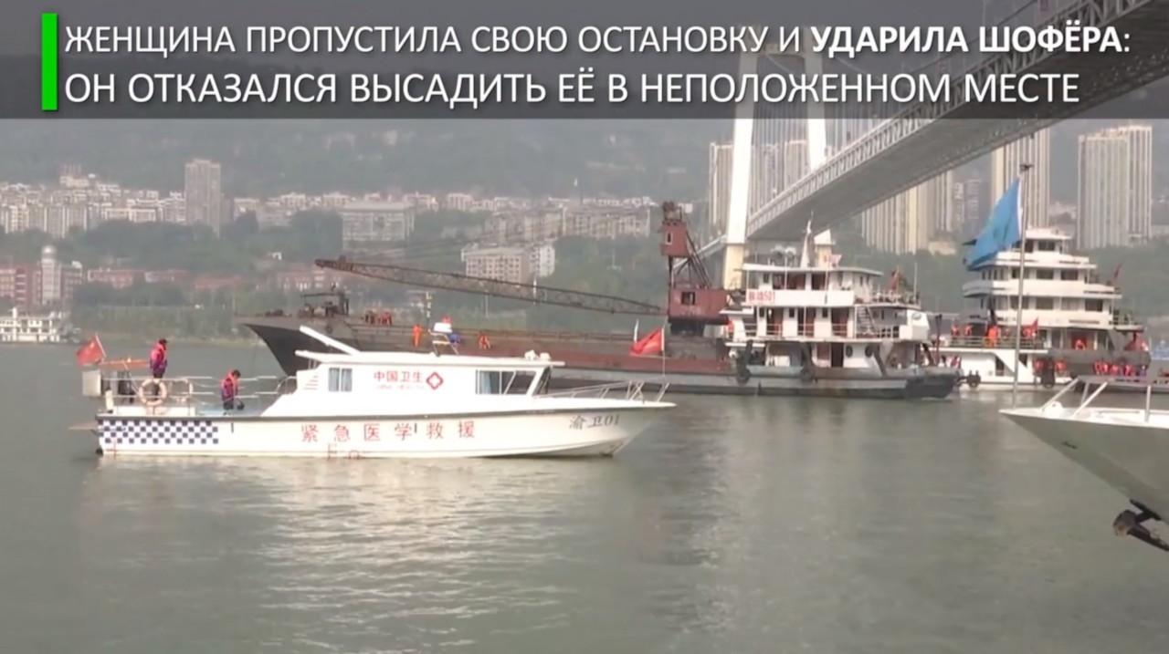 видео из автобуса за секунды до падения с моста в Китае