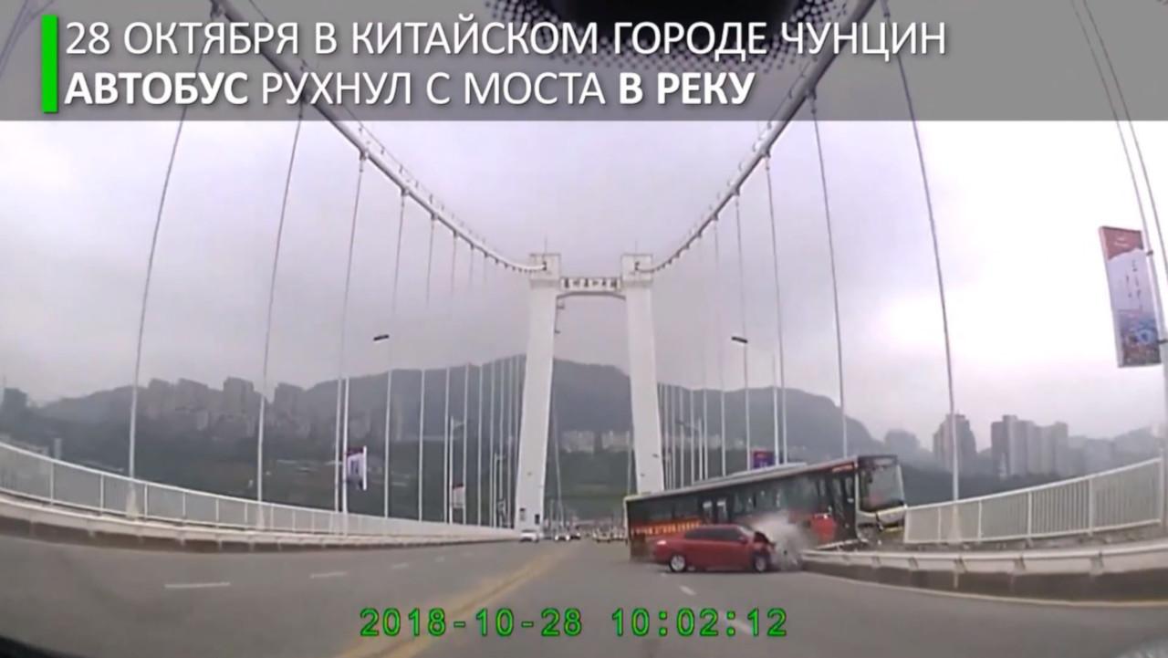 Падения автобуса с моста в Китае (Видео)