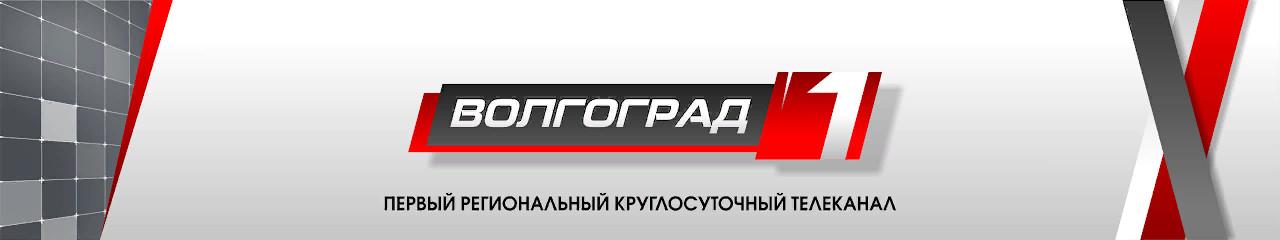 Телеканал Волгоград 1 (Прямой эфир)