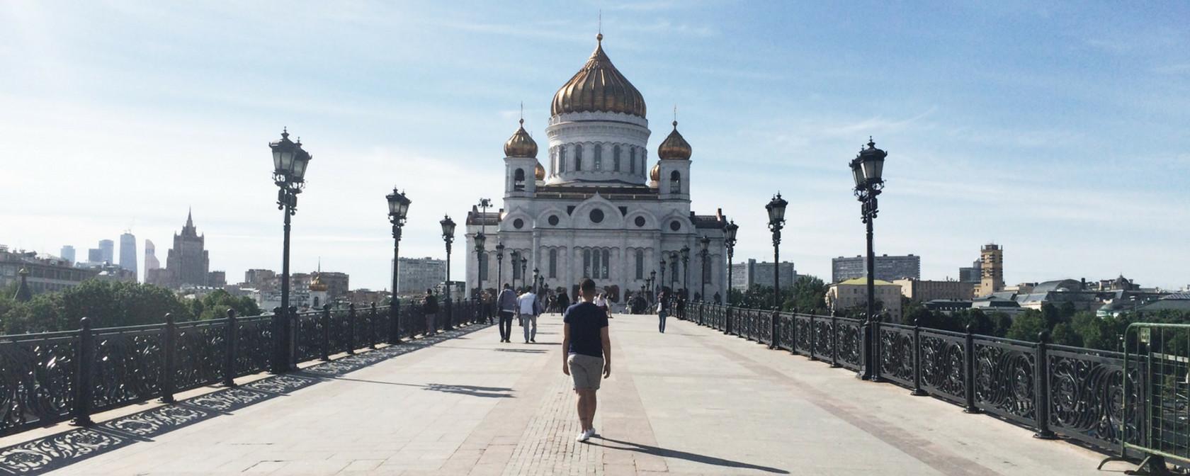 Поездка на выходные в Москву