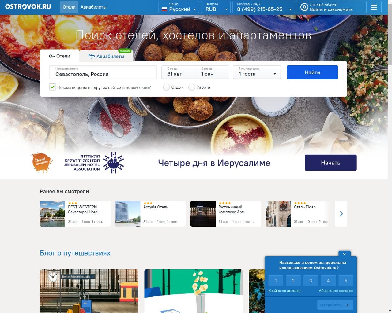 Лучшие сайты по бронированию отелей в России