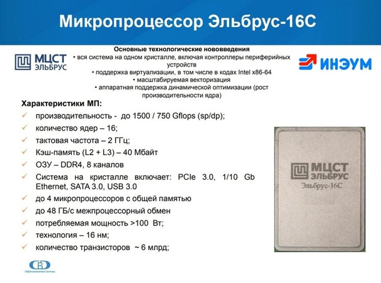 Микропроцессора Эльбрус 16С