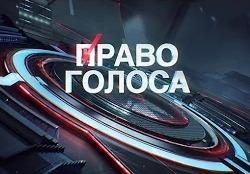 Право голоса с Романом Бабаяном - Выпуск (07.06.2016)