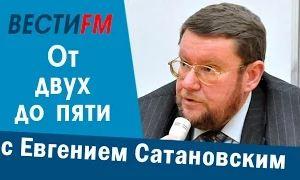 Сатановский на Вести ФМ (17.11.2015)