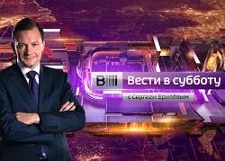 Вести в субботу с Сергеем Брилевым от 22.10.2016
