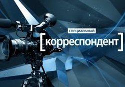 Специальный корреспондент: Фильм Александра Бузаладзе от (09.12.2015)